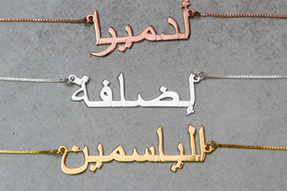 Arabic Name Necklaces