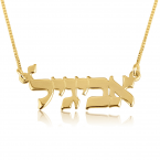 Hebrew Name Necklace in Gold Plating - Thumb