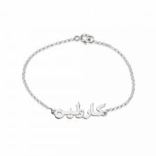 Arabic Name Bracelet