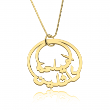 Arabic Two Names Necklace in Circle  in Gold Plating