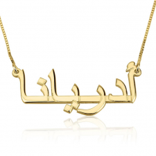 SPECIAL 14k Gold Arabic Necklace v2