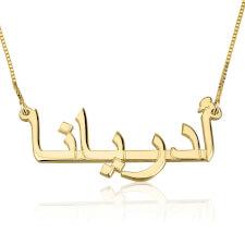 Collier Prénom Caractères Arabe en Plaqué Or