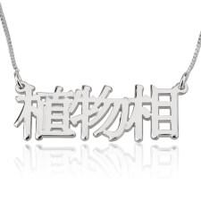 Collier Prénom Caractères Chinois en Argent