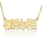 24k Gold Plated Chinese Name Necklace - Thumb