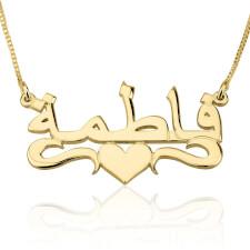 Collier Cœur Caractères Arabe en Plaqué Or